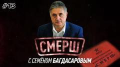 Навальный и «навальнизм». Ситуация в Белоруссии. Кого не любит Пашинян? СМЕРШ