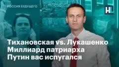 Навальный LIVE. Тихановская vs. Лукашенко. Миллиард патриарха. Путин вас испугался от 06.08.2020