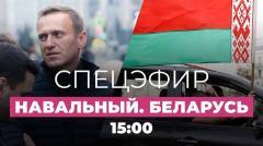 Дождь. Экстренный выпуск. Беларусь и отравление Алексея Навального. от 20.08.2020