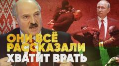 Лукашенко жестко ответил России - «Они рассказали всё. Прекратите врать!»