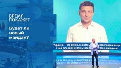 Время покажет. Куда ведет украинский курс от 25.08.2020