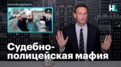Навальный о задержании видеоблогеров, освещавших нарушения силовиков