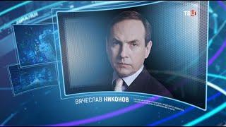 Право знать! 29.08.2020. Вячеслав Никонов