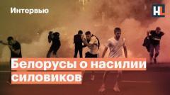 """Навальный LIVE. Белорусы о милицейском насилии: Бьют дубинками икричат: """"Будешь еще на улице?"""" от 15.08.2020"""