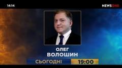 Противостояние. Предисловие. Олег Волошин 21.08.2020