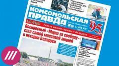 Дождь. В белорусскую редакцию «Комсомольской Правды», писавшую про протесты, пришли с проверкой от 27.08.2020