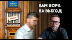 Анатолий Шарий. Европа сейчас заинтересована в Украине от 05.08.2020