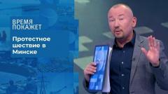 Время покажет. Белоруссия: политический кризис 24.08.2020