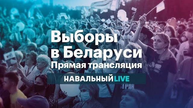 Алексей Навальный LIVE 09.08.2020. Выборы в Беларуси. Прямая трансляция. Начало
