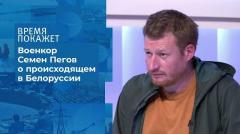 Время покажет. События в Белоруссии: взгляд очевидца от 12.08.2020