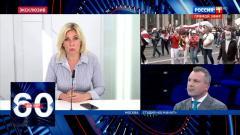 60 минут. Мария Захарова: неприлично заявлять о санкциях против России, когда на столе нет фактов 26.08.2020
