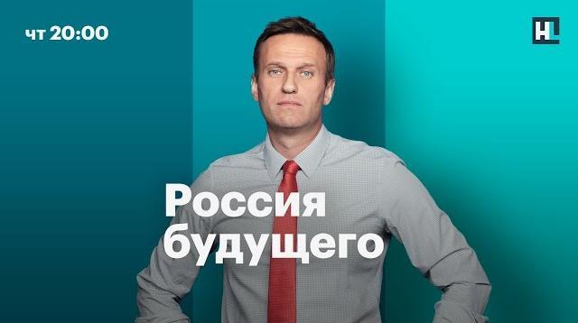 Алексей Навальный LIVE 13.08.2020. Большой эфир о Беларуси. Тихановская. Забастовки. Спецназовцы