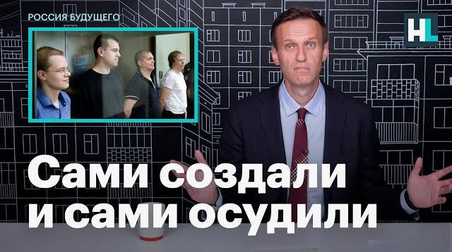 Алексей Навальный LIVE 10.08.2020. О деле «Нового величия»