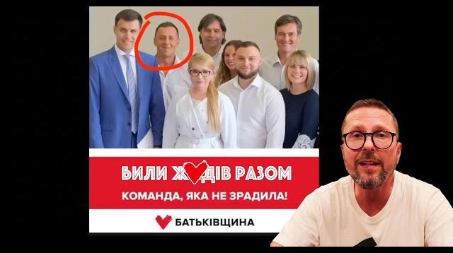 Анатолий Шарий 27.08.2020. Ю.Тимошенко. Бей ж**, спасай Киев?