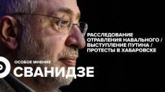 Особое мнение. Николай Сванидзе от 28.08.2020