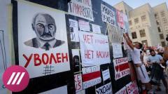Дождь. Стоит ли белорусской оппозиции договариваться о чем-то с Западом и Лукашенко? Альфред Кох от 17.08.2020