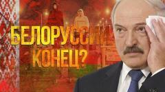 Срочно! Белоруссии конец? Марш Свободы в Минске. Устоит ли Лукашенко? Спецэфир
