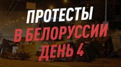 Белоруссия. Протесты. Здесь Вам не майдан. ОМОН против баррикад. Вечер с Соловьёвым