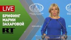 Брифинг официального представителя МИД Марии Захаровой от 20.08.2020
