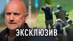 Соловьёв LIVE. Нас затащили ради тебя: Захар Прилепин о неудачной операции СБУ в Минске от 21.08.2020