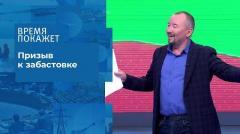 Время покажет. Белоруссия: оппозиция вне закона от 21.08.2020