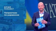 Время покажет. Украина, НАТО и Черное море от 13.08.2020