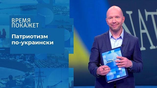 Время покажет 13.08.2020. Украина, НАТО и Черное море