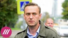 Дождь. В Омске в день отравления Навального «заминировали» аэропорт. Сигнал поступил во время приземления от 26.08.2020