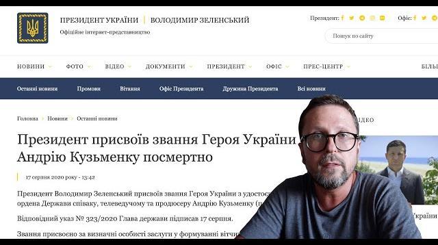 Анатолий Шарий 23.08.2020. Герой Украины Скрябин