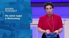 Время покажет. Госпитализация Михаила Ефремова 11.08.2020