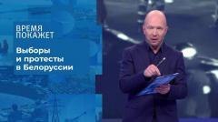Время покажет. Протесты в Белоруссии 11.08.2020