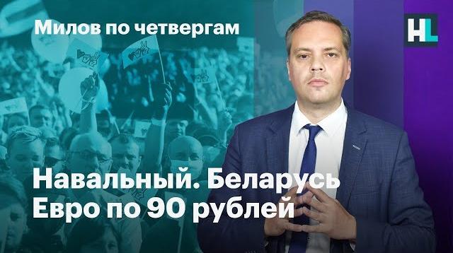 Алексей Навальный LIVE 27.08.2020. Отравление Навального. Беларусь. Евро по 90 рублей