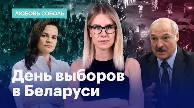 Алексей Навальный LIVE 10.08.2020. Выборы в Беларуси: очереди, митинги и протоколы, по которым Лукашенко проиграл