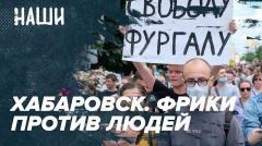 Протест в Хабаровске. Фрики против людей. Невежество оппозиции. Наши с Борисом Якеменко