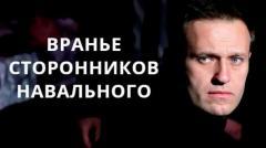 Железная логика. Почему сторонники Навального врут и травят омских врачей от 27.08.2020