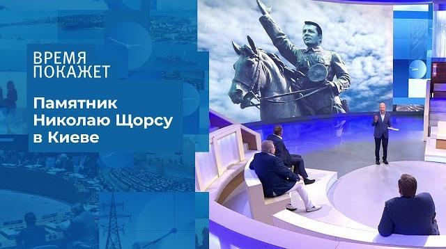 Время покажет 07.08.2020. Декоммунизация на Украине