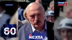 60 минут. Минское противостояние: Устоит ли Лукашенко или победит оппозиция 17.08.2020