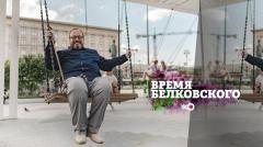 Время Белковского. Хабаровск и Шнуров. Белорусские выборы и ЧВК от 01.08.2020