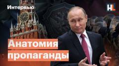 Навальный LIVE. В Кремле было задание на такое кино: интервью экс-сотрудника НТВ и РЕН ТВ от 31.08.2020