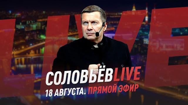 Соловьёв LIVE 18.08.2020. Срочно! Лукашенко вывел людей на улицу. Оппозиция в растерянности. Вечер с Соловьёвым