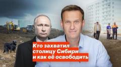 Навальный LIVE. Кто захватил столицу Сибири и как её освободить от 31.08.2020