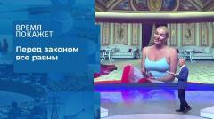 Время покажет. Штраф для Анастасии Волочковой от 04.08.2020