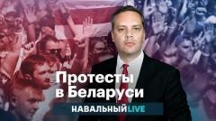 Навальный LIVE. Милов о протестах в Беларуси от 13.08.2020
