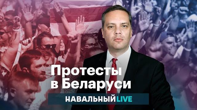Алексей Навальный LIVE 13.08.2020. Милов о протестах в Беларуси