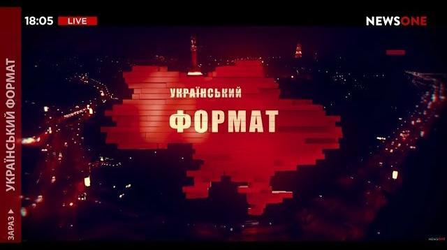 Украинский формат 12.08.2020. Избранное