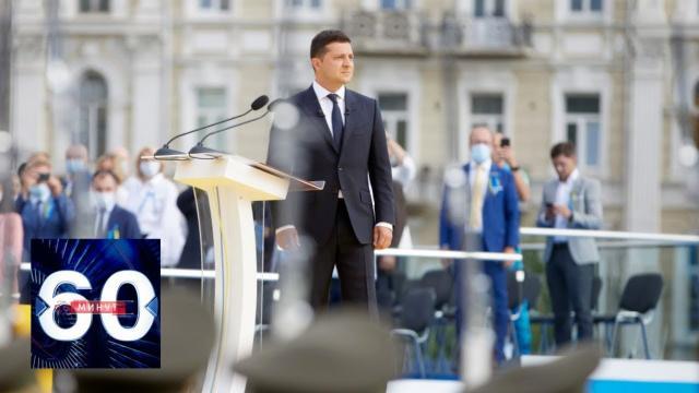 60 минут по горячим следам 25.08.2020. Почему Зеленский не может напрямую поддержать Лукашенко