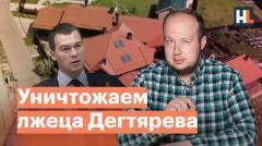 Навальный LIVE. Уничтожаем лжеца Дегтярева от 03.08.2020