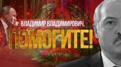 Лукашенко попросил Путина о помощи. ЧВК-шники вернулись в РФ. Протесты. Вечер с Соловьёвым