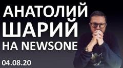Большой вечер. Анатолий Шарий 04.08.2020