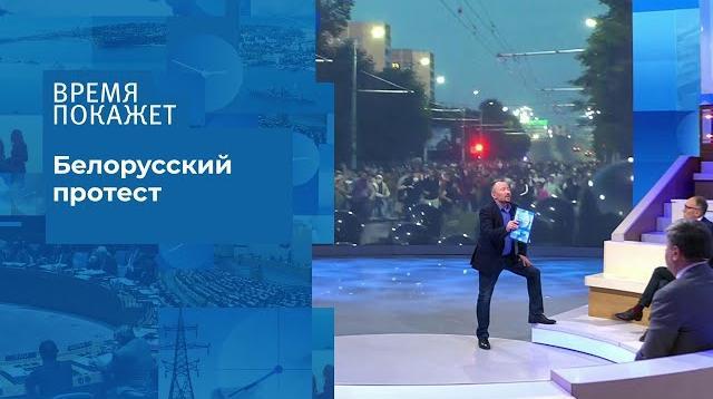 Время покажет 21.08.2020. Белоруссия - не Украина